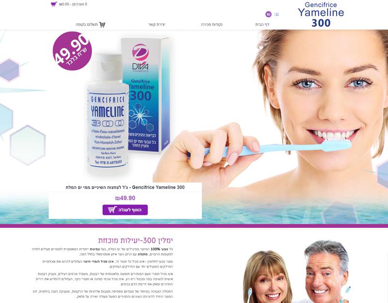 Yameline - ג'ל טבעי לצחצוח השיניים ממי ים המלח